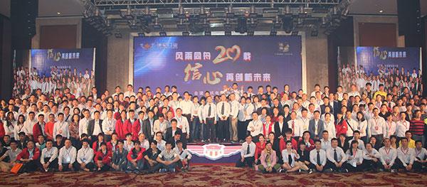 建星20周年庆典暨2016新品发布会