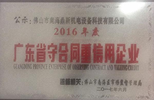 """南北荣获2016年度""""广东省守合同重信用企业""""荣誉称号"""